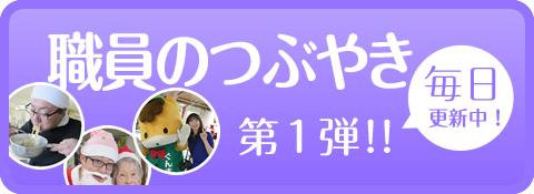 職員のつぶやき第1弾!!